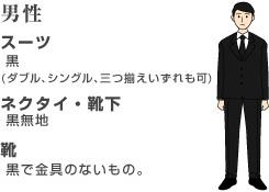 葬儀の服装 男性